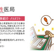 女性医局お仕事紹介―…