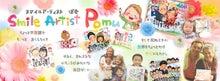 $スマイルアーティスト Pomu Official Blog-スマイルアーティストPomu