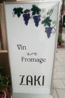 $Vin・Fromage ZAKI