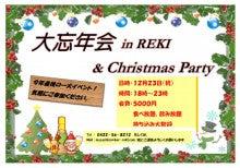 武蔵野オーセンティックバー REKI(レキ)のブログ-忘年会のお知らせ
