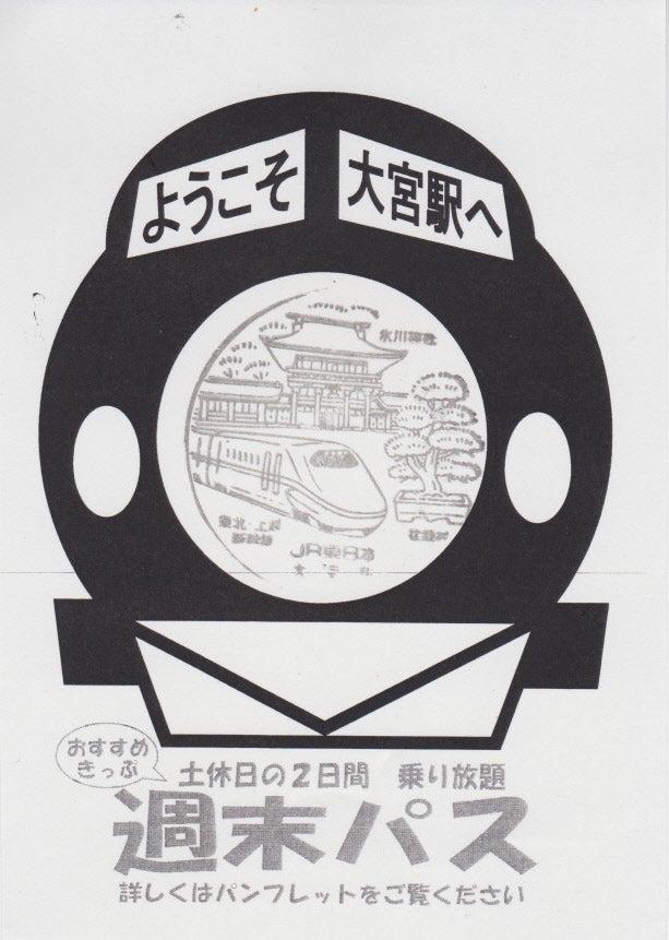 大宮駅スタンプ台紙