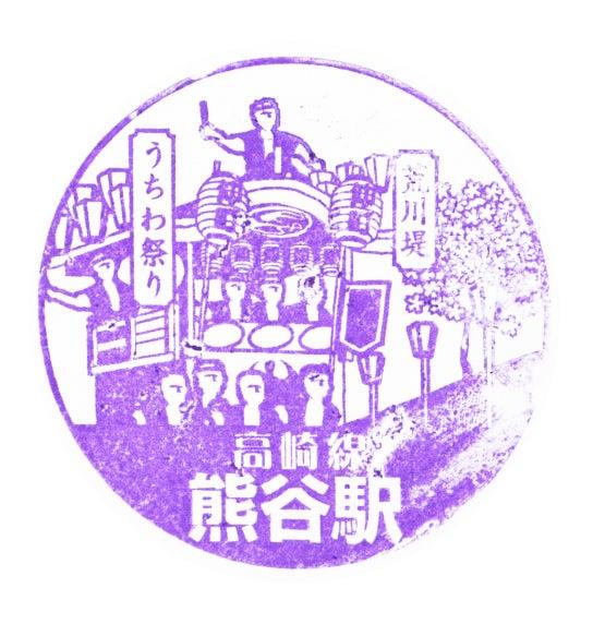 熊谷駅スタンプ