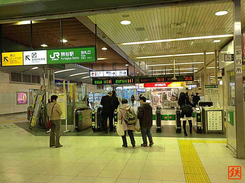 熊谷駅改札