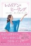 マリディアナ万美子ブログ 【女神の薔薇色ライフガイド】~女神が贈る愛と幸福のレムリアンヒーリングR~