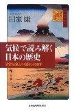気候で読み解く日本の歴史―異常気象との攻防1400年