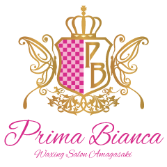 $Prima Bianca【ブラジリアンワックス 尼崎】プリマビアンカ-ワックス脱毛,VIO脱毛,尼崎,神戸,西宮,宝塚