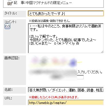 $  答え無き問い ~ ダイエット、運動、囲碁、読書、相互読者登録w -comme-12-06-