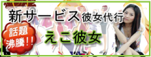 【えこ彼女】愛のブログ