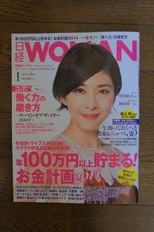 $福島県在住ライターが綴る あんなこと こんなこと-日経ウーマン2014年1月号