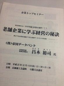 """$事業承継サポート室の""""つなぐ""""ブログ"""