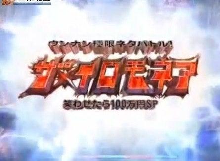 ザ・イロモネア TBSテレビ 01(N...