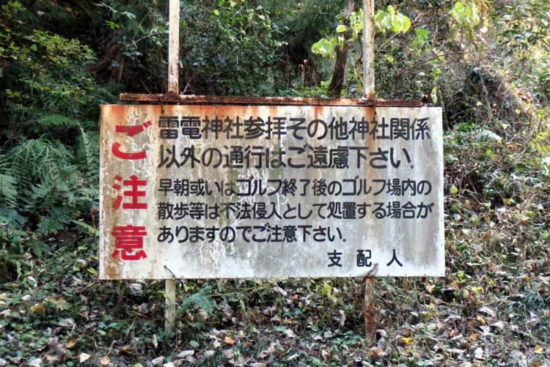 竜ヶ谷城(毛呂山)/ゴルフ場の警告文