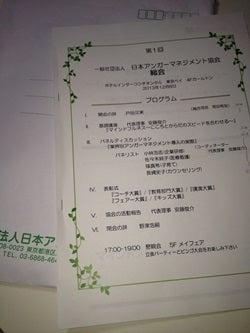 $「好き」を「仕事」に!ファッションを仕事につなげる(社)日本パーソナルコーディネーター協会