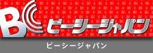 タナカエンジニアリング ~ 田中裕司 夢への道のり ~-スポンサーバナー 10_ビーシージャパン