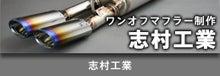 タナカエンジニアリング ~ 田中裕司 夢への道のり ~-スポンサーバナー 13_志村工業