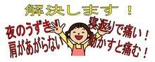 いまむら鍼灸整骨院のブログ(大阪府吹田市原町)-五十肩2