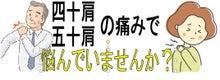 いまむら鍼灸整骨院のブログ(大阪府吹田市原町)-五十肩1