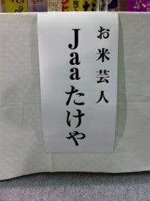 $Jaaたけやオフィシャルブログ「Jaaたけやの気まずいブログ」Powered by Ameba