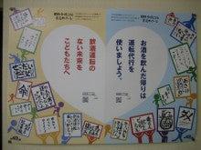 福島県飲食業生活衛生同業組合のブログ
