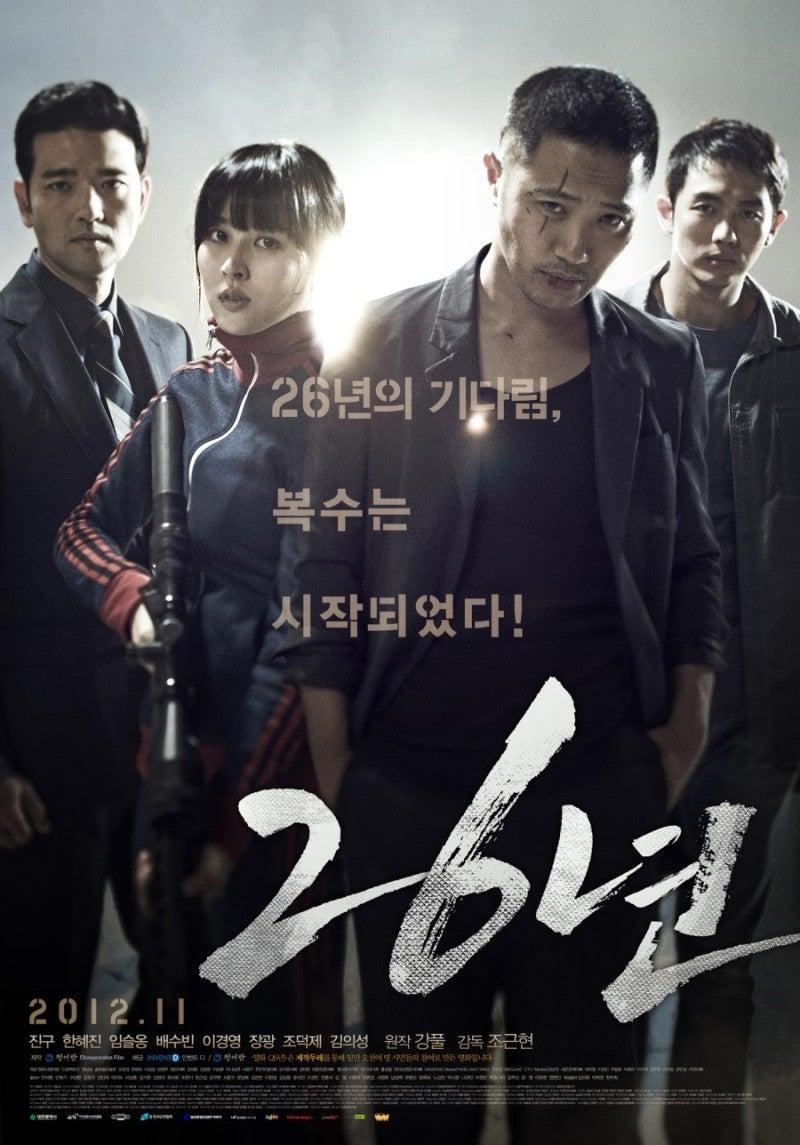 男の韓国エンタメブログ『MK』(廃刊)韓国映画『26年』感想