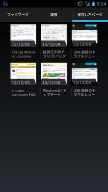 毎日はっぴぃ気分☆-Screenshot_2013-12-10-09-24-28.png
