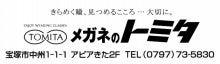 兵庫県宝塚市のメガネ屋さん 【メガネのトミタ】ブログ