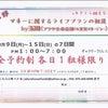 第8弾 マネーに関するライフプランの相談会  by 玉田の画像