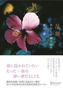 $恋愛小説作家「愛川耀」 Official Website-乱舞