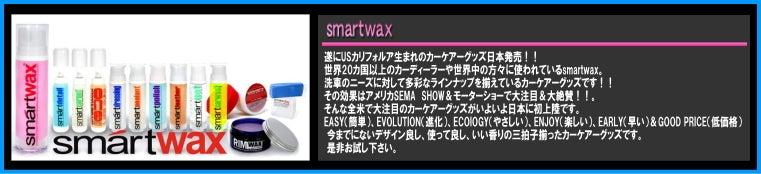 $カーセキュリティ・コーティング・ショップ アクアガレージ東大阪店-SmartWAXキャンペーン