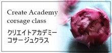 Bonjour!は愛知県一宮市のプリザーブドフラワー、アーティフィシャルフラワー、服飾花(コサージュ等)のスクールです