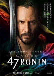 勝手に映画紹介!?-47RONIN