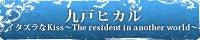 イタズラなKiss~The resident in another world~ 九戸ヒカル