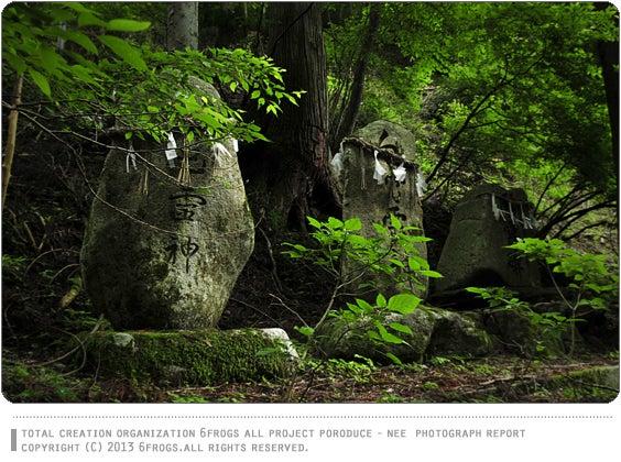 6frogs 霊仙廃集落 男鬼 比婆神社 穴 洞窟 比婆之山