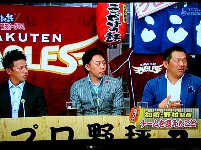 昨日のCSフジテレビOneプロ野球...