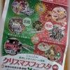 ホビーの街静岡~クリスマスフェスタ2013の画像