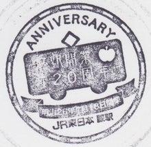 蕨駅開業120周年スタンプ