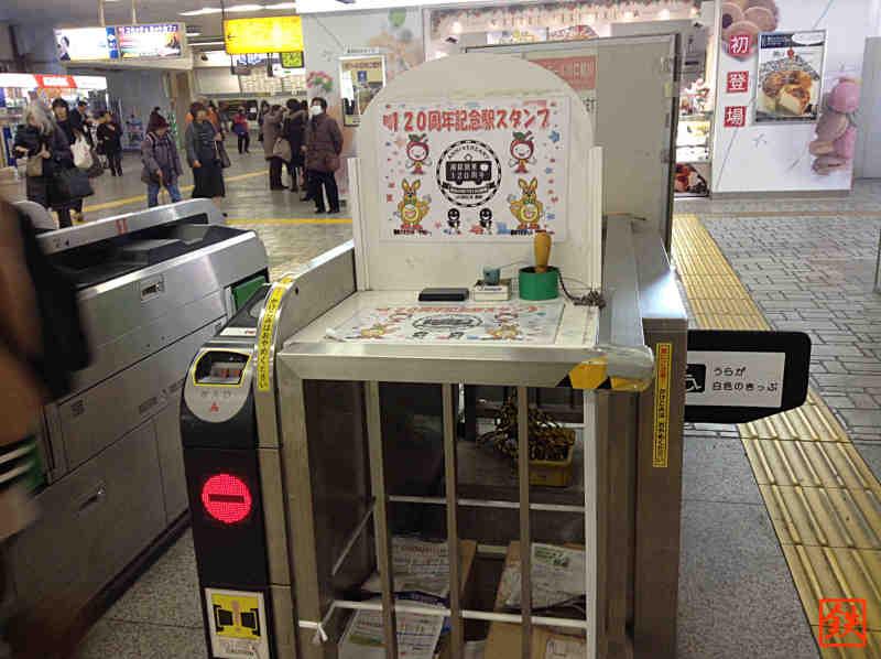 蕨駅スタンプ台