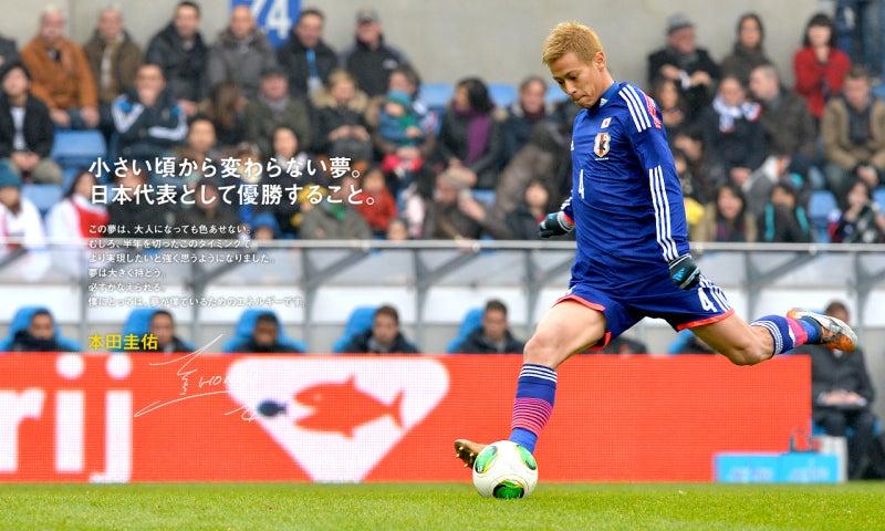 本田圭佑 サッカー 日本代表 2014スケジュール 発表