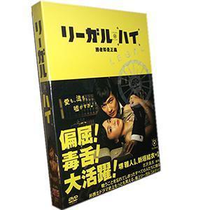リーガル ハイ dvd