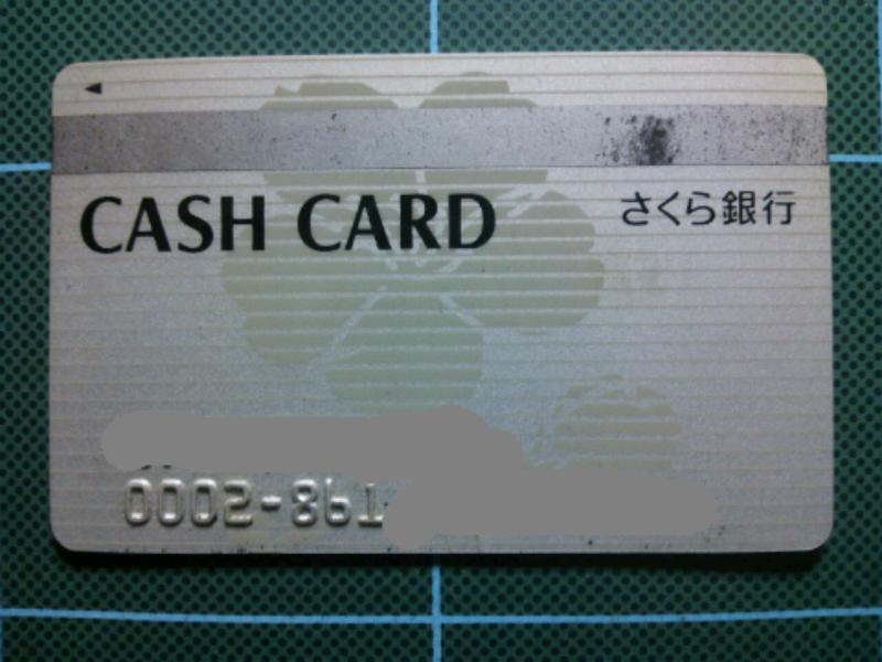 さくら銀行