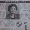 塩野七生さんインタビュー記事(日経新聞)の画像
