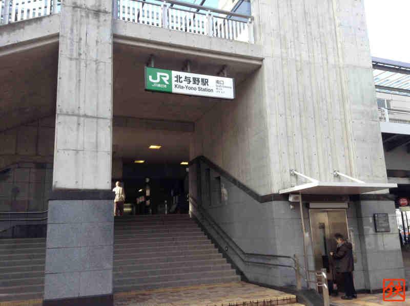 北与野駅東口