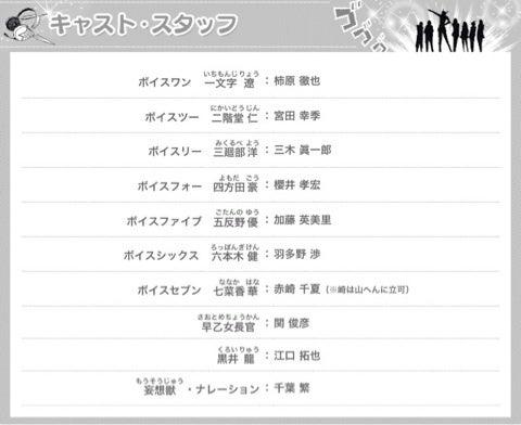 ニコニコアニメスペシャル『声優戦隊ボイストーム7』アニメパート1話 ...