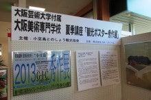 大阪 美術 専門 学校