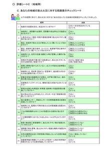 放火チェックシート(地域・自治会用)1