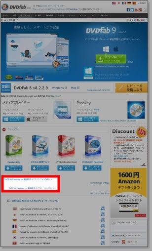 DVDfab Passkey for 製品版について - 先日、ジャン …