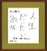 人生だいたい80年by堺愛海@RIZEプロダクション・アイドルユニット FES☆TIVE
