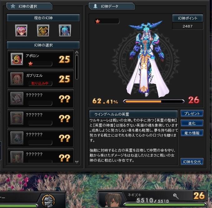 神域 ブログ 幻想
