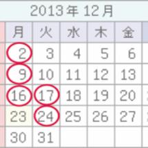 〜年末年始の定休日〜