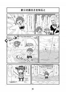 FF14漫画サンプル2